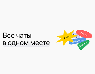 VK Messenger — RDC Concept