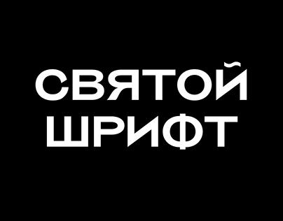 Svytoy Typeface