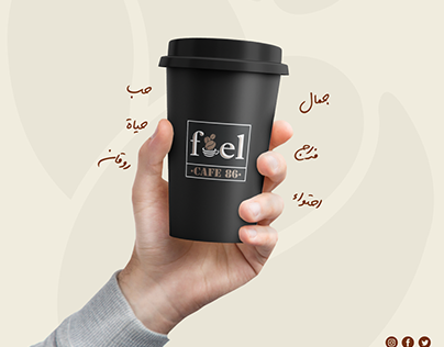 Fuel Café 86   kuwait