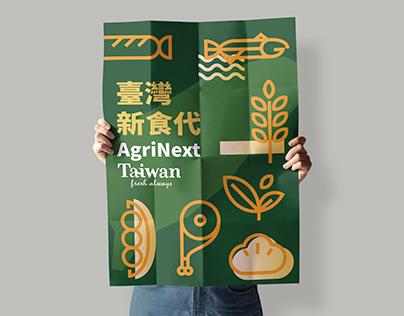 2020食品展-台灣農業館視覺設計