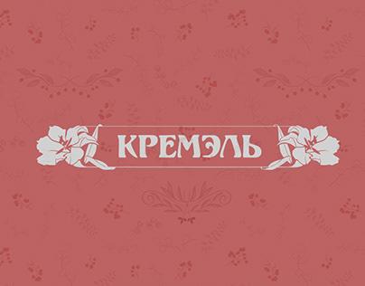 Кремэль