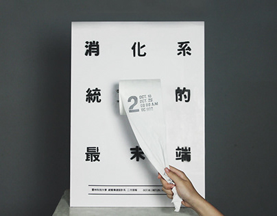 Poster|The Second Reported 貳次提報