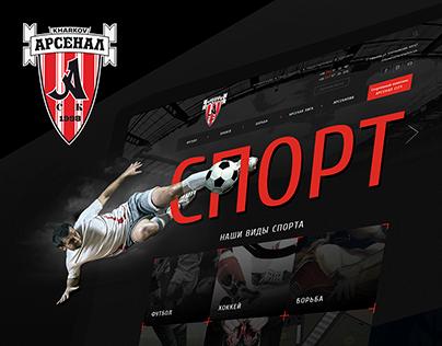 Arsenal | Corporate Website