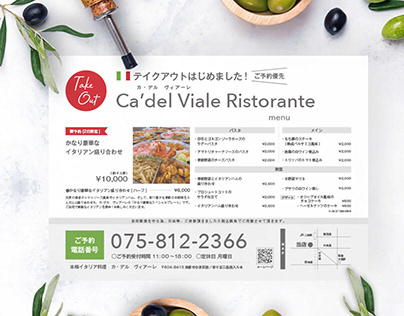 Italy restaurant/TAKEOUT Menu/FLYER