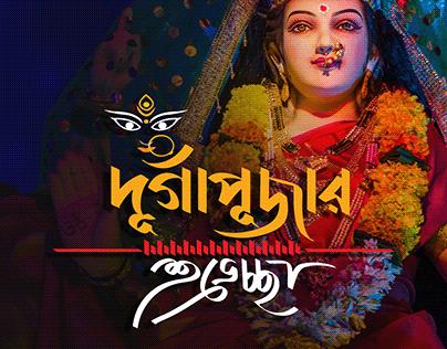 শ্রীশ্রী শারদীয়দূর্গাপূজা২০২১ sharodiodurgapuja2021