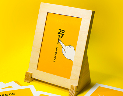YellowBrand Calendar 2017
