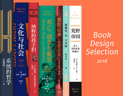 Book Design Selection / 2018