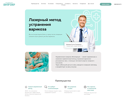 Creation and promotion website for phlebologist surgeon