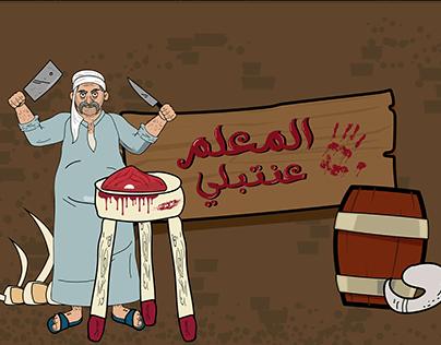 Eid greating