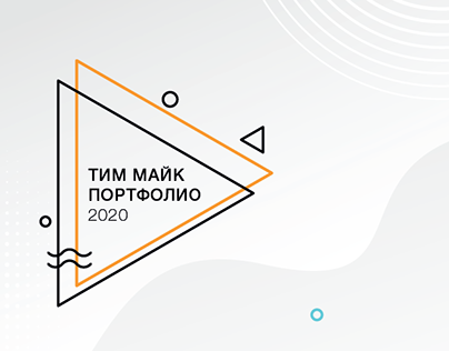 Tim Mike Portfolio 2020