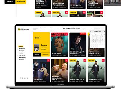 Сайт (афиш) для театра драмы и комедии