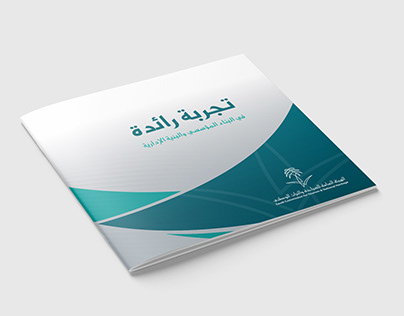 SCTH Brochure 2019