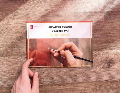 Lviv National Academy of Art Master's brochure