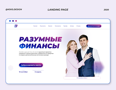 Landing page for financial course.