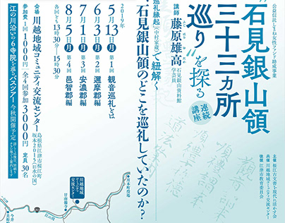 33 Temlples Pilgrimage in Iwami Ginzan Fief 石見銀山領三十三ヶ所