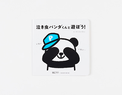 Crybaby panda Picture book