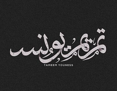 logo tameem younes   arabic font   خط عربي