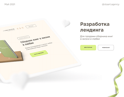 Landing page for a collection of books