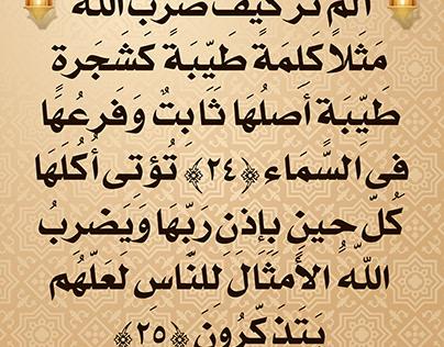 Islamic Tablooh