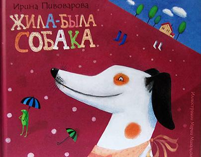"""Once there was a dog"" by Irina Pivovarova"