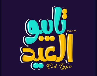 Eid Typography 2020!
