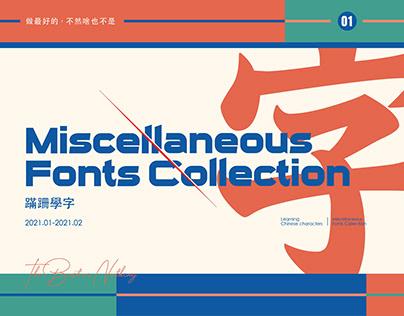 字体设计合集1