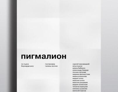 moscow sovremennik theatre