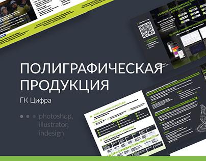 Leaflets, brochures, flyers