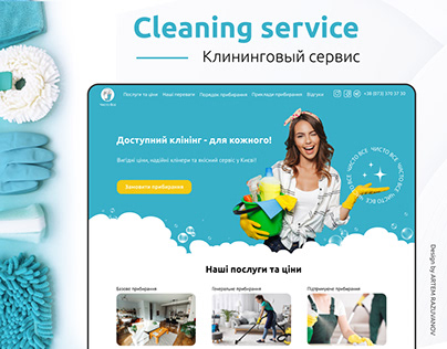 Cleaning service website | Клининговый сервис Чисто Все