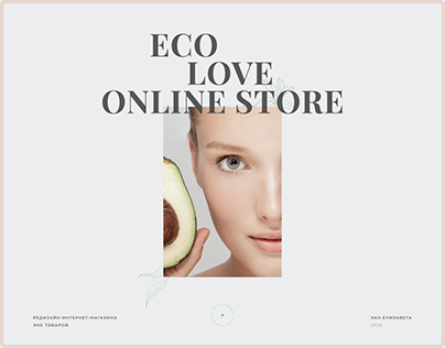 Eco products and cosmetics online store redesign