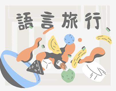 221世界母語日|Trending Taiwan 台灣語言微旅行