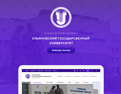Redesign concept | Ulyanovsk State University