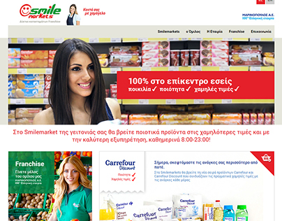 Smilemarkets S.A. site - www.smilemarkets.gr