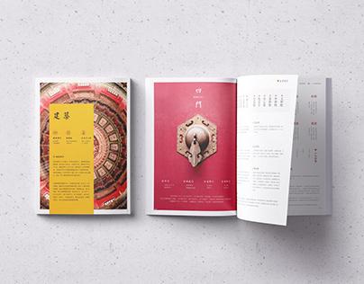 故宫画册设计提案|8个稿件展示