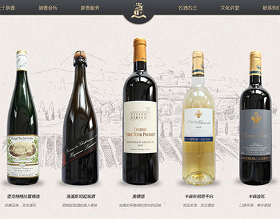 Wine Website Design酒类网站设计