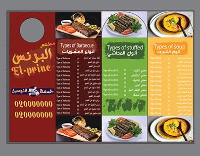 Brochure || menu Food El-princ