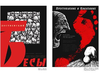 Афишы. Posters
