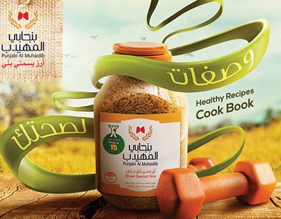 PM Brown rice Cookbook