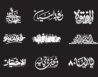 Ramadan series 2020 Logos Redesigne