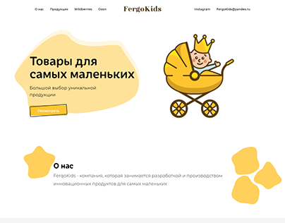 Сайт-визитка бренда детских товаров