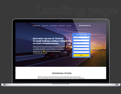 Landing page for a cargo transportation site