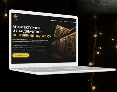 Landing page - holiday lighting