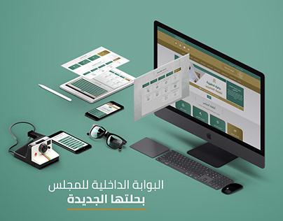 Supreme Council of Judiciary Internal Portal Design
