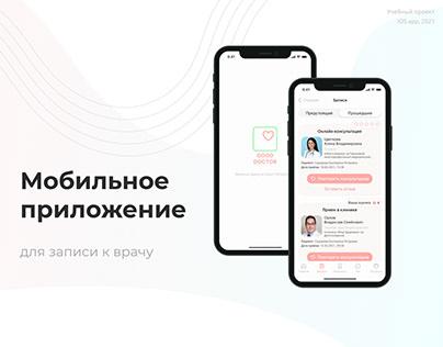 iOS app для записи к врачу Good Doctor