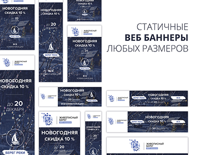 web banners design, banners set