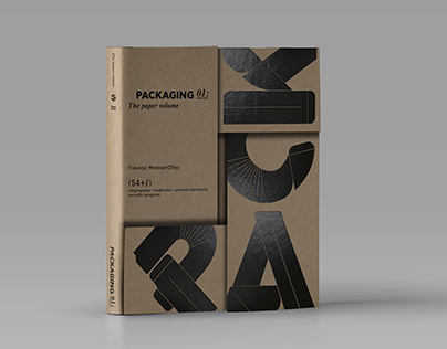 Packaging 01: The paper volume