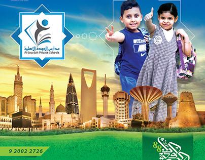 national day saudi اليوم الوطني السعودي
