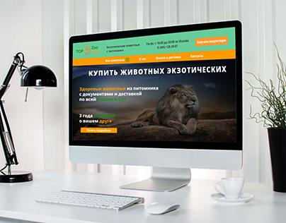 Разработали сайт по продаже Экзотических животных