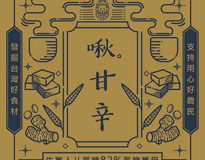 illustration_包裝封面_旺萊獅