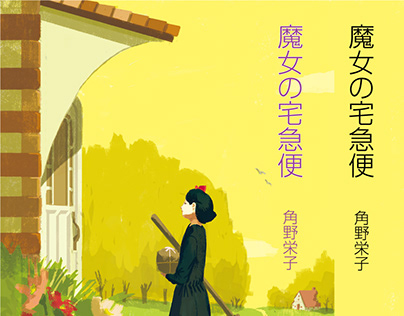 """Kiki's Delivery Service "" Work sent to a competition"